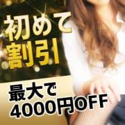 最大で4000円OFFでご案内!|オフィスレディ京都支店