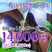 「☆6月月間イベント☆」06/01(月) 11:29 | 出会って5秒でしゃぶりつく!若妻ギンギン物語のお得なニュース