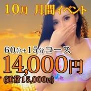 「☆月間イベント☆」10/26(火) 13:30   出会って5秒でしゃぶりつく!若妻ギンギン物語のお得なニュース