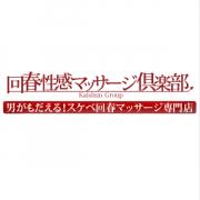 はるき|浜松回春性感マッサージ倶楽部 - 浜松・静岡西部風俗