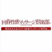 さとみ|浜松回春性感マッサージ倶楽部 - 浜松・静岡西部風俗