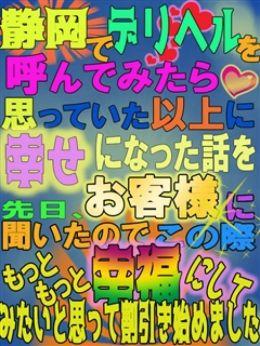 ハピプラ | えっちなお姉様っ - 静岡市内・静岡中部風俗
