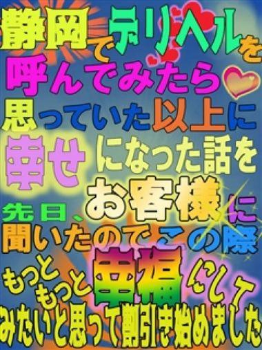 ハピプラ|えっちなお姉様っ - 静岡市内・静岡中部風俗