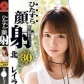 AV女優&人気フードルがやってくる店 沼津ハンパじゃない東京の速報写真