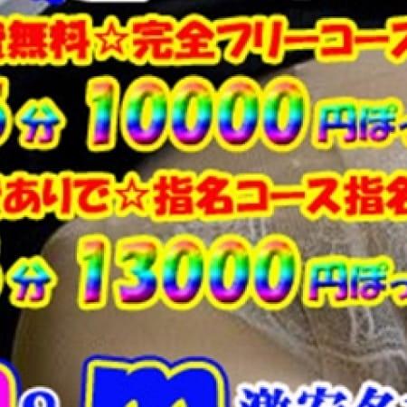 「今だけEvent!選べるコース!65分一万円ぽっきり!」09/23(土) 02:48 | 激安デリヘル名古屋店 M&Mのお得なニュース