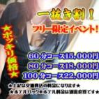 ★今だけ!駅チカ特別割引イベント★さんの写真