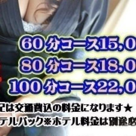 「今が旬の三十路、かよい妻一抜き割!最大5000円引き」01/20(土) 23:10 | デリヘル名古屋 かよい妻のお得なニュース