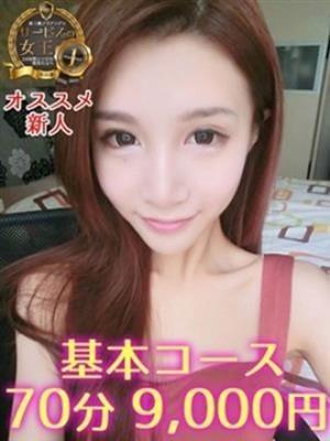 ミヨン|サービスの女王NO.1 24H - 三河風俗