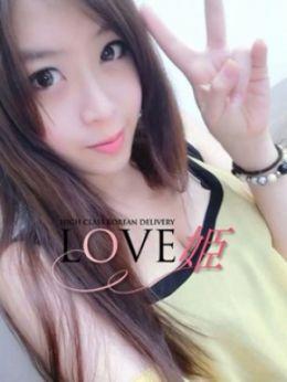 チカ | LOVE姫24H - 三河風俗