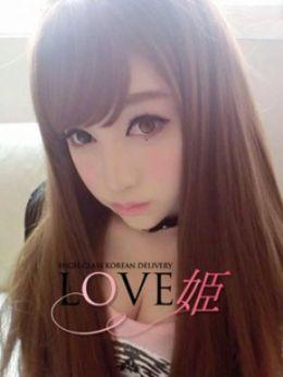 アイ | LOVE姫24H - 三河風俗