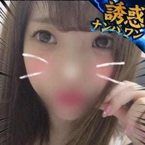 「『NEW OPEN』記念割引!」11/20(火) 02:21 | 誘惑NO.1のお得なニュース