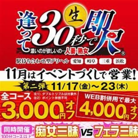 「緊急速報!!」12/16(土) 15:58 | 逢って30秒で即尺のお得なニュース