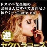 「★逆セクハラコース70分 15000円★」12/13(木) 01:00 | ヘヴン大阪のお得なニュース
