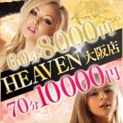 「★新大阪★ 70分10000~」04/09(木) 00:00 | ヘヴン大阪のお得なニュース
