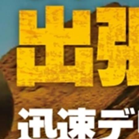 「■デリバリー承ります!スグ行きます!市内一部はもっとお得に!京阪沿線もお得」11/19(日) 15:30   熟女家 京橋店のお得なニュース