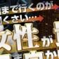 熟女家 京橋店の速報写真