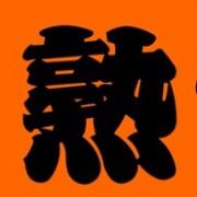 熟女家 豊中蛍池店  | 熟女家 豊中蛍池店 - 新大阪風俗