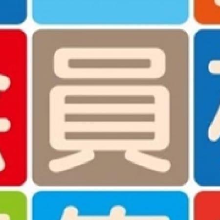 「お得な熟女家メルマガ!登録無料です!」10/03(火) 10:42   熟女家 豊中蛍池店のお得なニュース