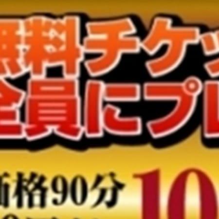 「≪ご新規様限定!!次回15分無料券が・・・!≫」10/22(日) 09:13 | 熟女家 ミナミ・エリア店のお得なニュース