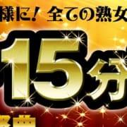 「毎月19日は『熟女の日』」11/17(土) 20:12   熟女家 ミナミ・エリア店のお得なニュース