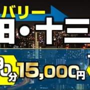 「デリバリーもお得!最速10分!?」12/14(金) 22:35 | 熟女家 十三店のお得なニュース