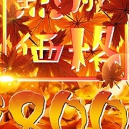 「自信の【エリア】最安値!10月も継続致します!!!」10/18(水) 10:00 | 完熟ばなな谷九のお得なニュース