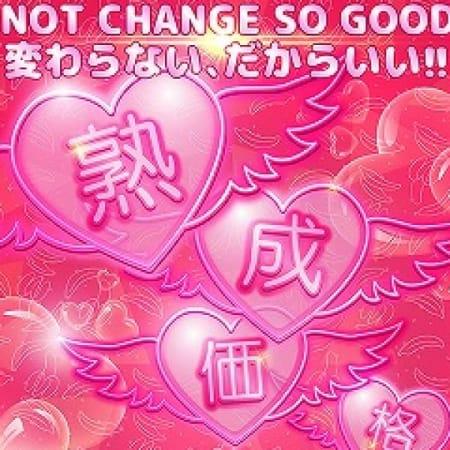 「駅ちか特権!特別コース」02/05(月) 15:12 | 完熟ばなな谷九のお得なニュース