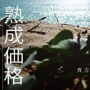 「恒例のエリア最安値♪」08/08(水) 17:28 | 完熟ばなな谷九のお得なニュース