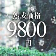 「超お得に!★今年最後の伝統価格!★」11/30(金) 20:43 | 完熟ばなな谷九のお得なニュース