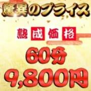 「◆【熟成価格】今年も継続します!!!◆」12/31(月) 15:49 | 完熟ばなな谷九のお得なニュース