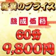 「超お得に!★今年も継続します!!★」01/09(水) 13:02 | 完熟ばなな谷九のお得なニュース
