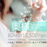 「 ハイッ!月曜日♪  発動です!!」07/30(金) 00:36   完熟ばなな 谷九のお得なニュース