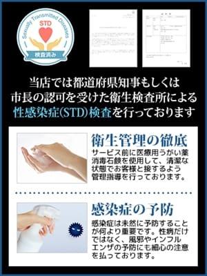 性感染症(STD)検査済み|不倫願望 - 新大阪風俗
