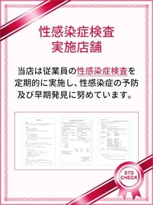 性感染症検査実施店舗|デリネットガール - 新大阪風俗