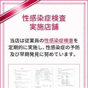 性感染症検査実施店舗 | デリネットガール - 新大阪風俗
