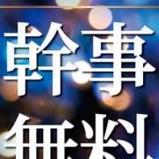 「 幹事さま無料」12/17(月) 18:38 | デリネットガールのお得なニュース