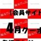 大阪痴女性感フェチ倶楽部の速報写真