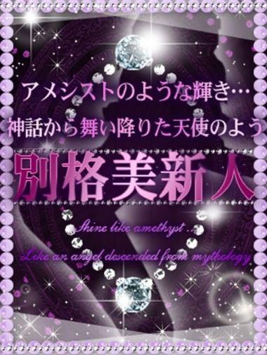 華月 のあ|クラブヒステリック - 新大阪風俗