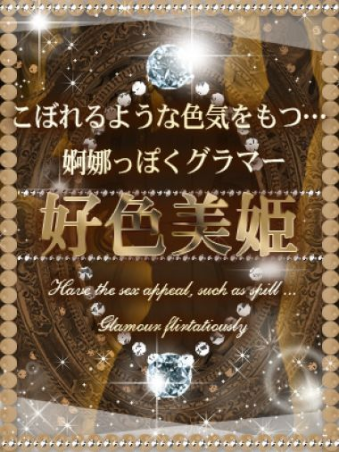 倉木 えみり|クラブヒステリック - 新大阪風俗