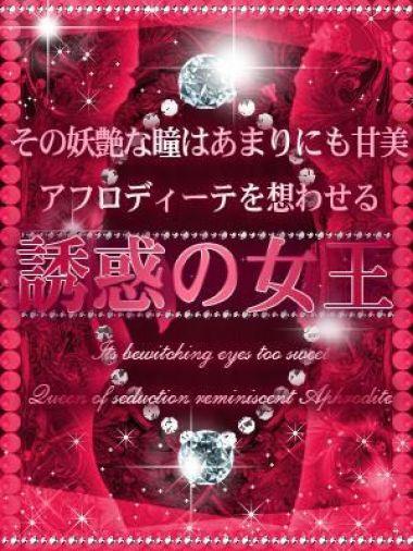 宮森 なつき|クラブヒステリック - 新大阪風俗