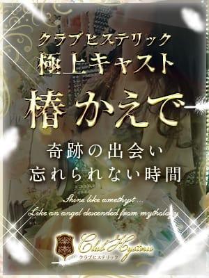 椿 かえで クラブヒステリック - 新大阪風俗