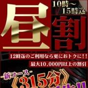 「お昼間限定イベント開催!!  AM9:00~PM15:00迄」09/01(日) 01:54 | CLUB DEEPのお得なニュース