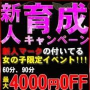 「大好評!新人育成キャンペーン!」12/09(月) 05:04 | CLUB DEEPのお得なニュース