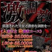 「厳選されたM嬢とハードにお楽しみ下さい!!」12/09(月) 05:24 | CLUB DEEPのお得なニュース