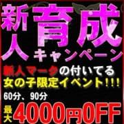 「★新人育成キャンペーン★」11/25(水) 18:52   CLUB DEEP(クラブディープ)のお得なニュース
