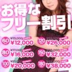 ☆お得なフリー割引☆|関西ロリっこプロジェクト - 梅田風俗