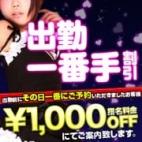 出勤一番手割引!|関西ロリっこプロジェクト - 梅田風俗