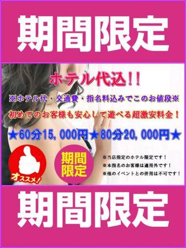 ホテル代込!超激安期間限定!|大阪人妻コレクション - 新大阪風俗