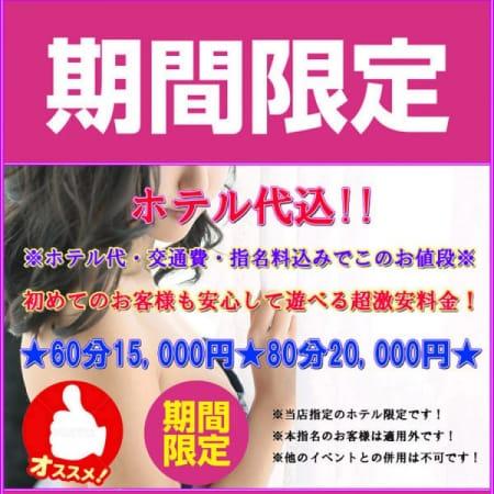 「ホテル代込!超激安期間限定イベント!」09/19(火) 01:46 | 大阪人妻コレクションのお得なニュース