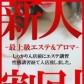 大阪回春性感マッサージ倶楽部の速報写真